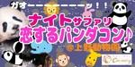 【東京都上野の体験コン・アクティビティー】Can marry主催 2018年8月14日