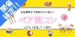 【群馬県高崎の恋活パーティー】株式会社Vステーション主催 2018年9月24日