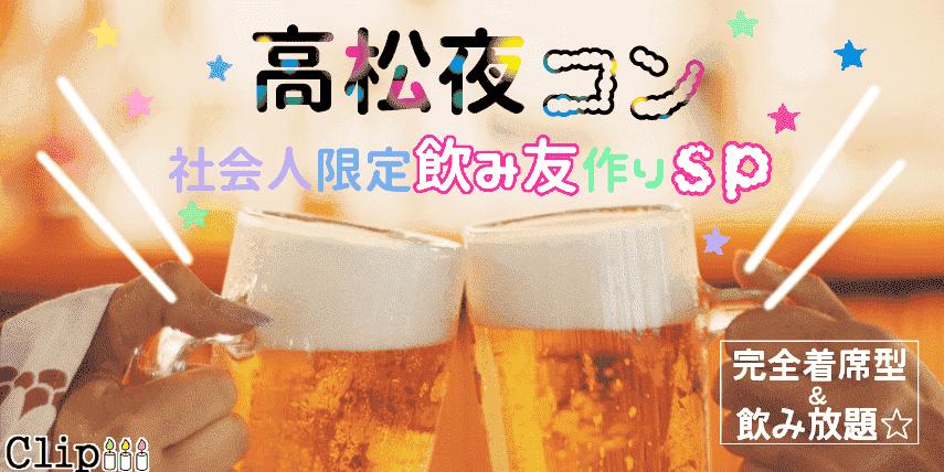 高松夜コン~飲み友作りSP~