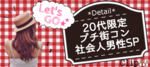 【石川県金沢の恋活パーティー】株式会社Vステーション主催 2018年9月28日