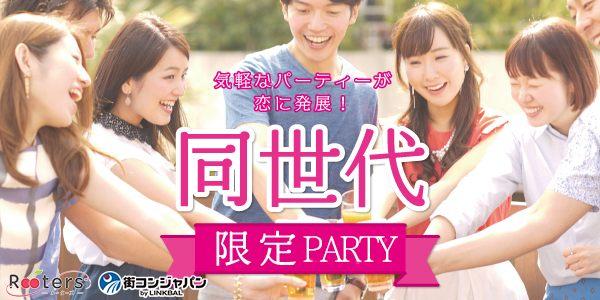 同世代deお得に恋活♪♀1500♂5500☆冷えたビールdeサンセットビアガーデン夏祭りパーティー