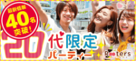 【東京都六本木の恋活パーティー】株式会社Rooters主催 2018年8月17日