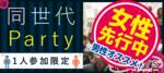 【東京都六本木の街コン】株式会社Rooters主催 2018年8月16日