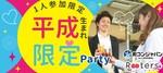 【東京都六本木の恋活パーティー】株式会社Rooters主催 2018年8月15日