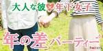 【東京都六本木の街コン】株式会社Rooters主催 2018年8月21日