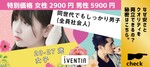 【大阪府梅田の恋活パーティー】株式会社iVENTIA主催 2018年11月17日