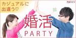 【東京都青山の婚活パーティー・お見合いパーティー】株式会社Rooters主催 2018年8月15日