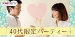 【東京都青山の婚活パーティー・お見合いパーティー】株式会社Rooters主催 2018年8月19日