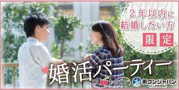 20代だって結婚したい♪特別婚活企画★20代限定婚活パーティー@青山ラウンジ