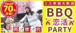 【東京都表参道の恋活パーティー】株式会社Rooters主催 2018年8月16日