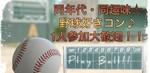【東京都渋谷の体験コン・アクティビティー】東京夢企画主催 2018年8月19日