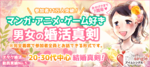 【富山県富山の婚活パーティー・お見合いパーティー】I'm single主催 2018年9月29日
