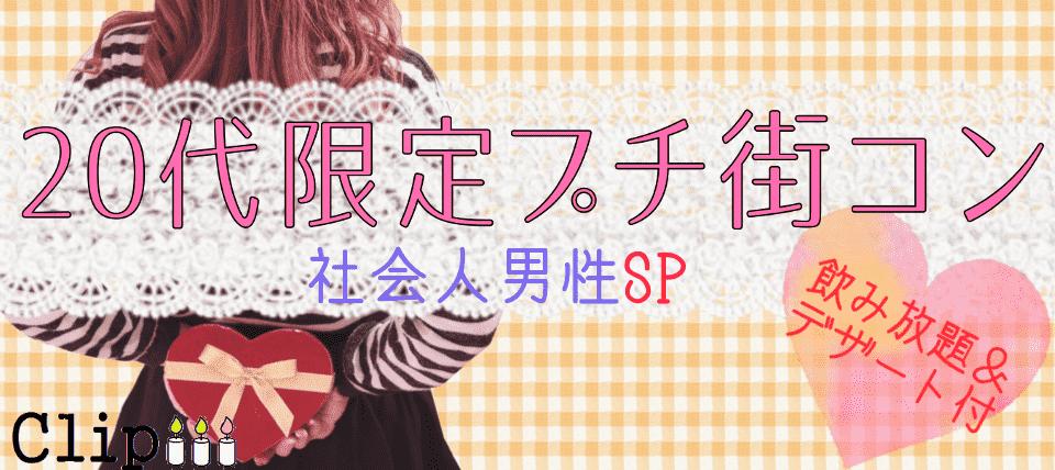20代限定プチ街コン~社会人男性SP~★松山★