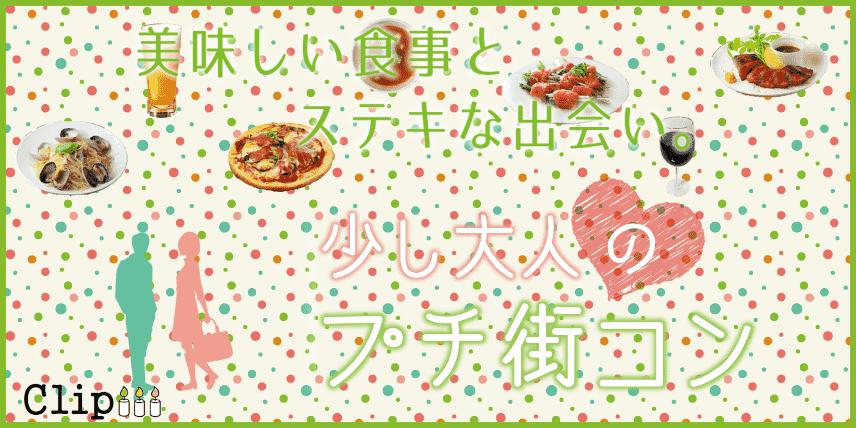 少し大人のプチ街コン★松山★