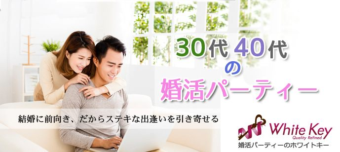 札幌 出逢うべき運命の人!この恋は真剣にしたい個室Party「結婚に積極的な30代40代だけの婚活」~結婚が望める価値ある出逢いがここに~