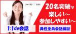 【青森県弘前の恋活パーティー】ファーストクラスパーティー主催 2018年8月26日