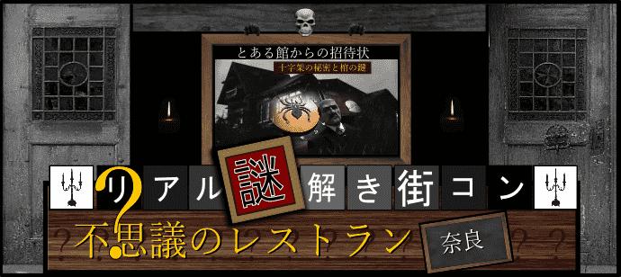 【リアル謎解き街コン】☆不思議のレストラン奈良vol.14