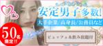 【新潟県新潟の恋活パーティー】キャンキャン主催 2018年8月18日