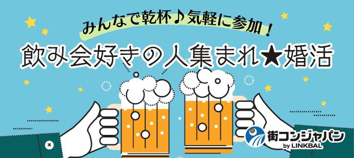 【飲み会好き限定☆料理付】婚活パーティーin大阪