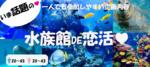 【宮城県仙台の体験コン・アクティビティー】ファーストクラスパーティー主催 2018年8月25日
