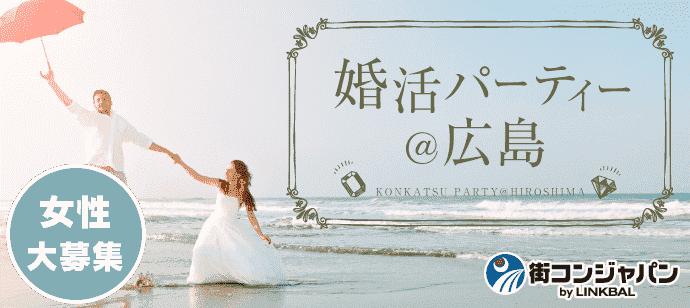 婚活パーティーin広島♪