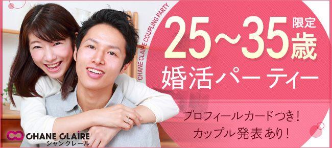 【静岡県浜松の婚活パーティー・お見合いパーティー】シャンクレール主催 2018年10月6日