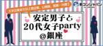 【東京都銀座の恋活パーティー】街コンジャパン主催 2018年8月14日