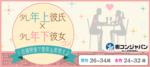 【東京都銀座の恋活パーティー】街コンジャパン主催 2018年8月15日