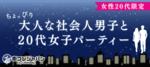 【東京都銀座の恋活パーティー】街コンジャパン主催 2018年8月16日