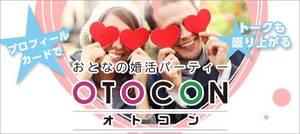【奈良県奈良の婚活パーティー・お見合いパーティー】OTOCON(おとコン)主催 2018年9月2日