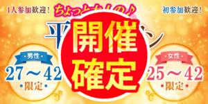 【香川県高松の恋活パーティー】街コンmap主催 2018年9月21日