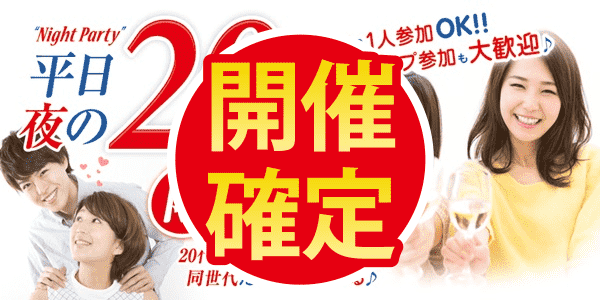 【福岡県北九州の恋活パーティー】街コンmap主催 2018年9月21日
