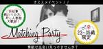【東京都赤坂の婚活パーティー・お見合いパーティー】Luxury Party主催 2018年8月20日