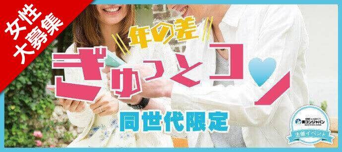 最大でも7歳差年の差ギュッとプチ街コンin広島