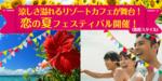 【大阪府本町の恋活パーティー】オリジナルフィールド主催 2018年8月15日