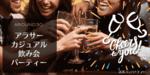 【大阪府本町の恋活パーティー】オリジナルフィールド主催 2018年8月18日