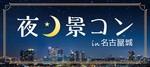 【愛知県名古屋市内その他の体験コン・アクティビティー】GOKUフェス主催 2018年8月25日