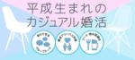 【愛知県名駅の婚活パーティー・お見合いパーティー】evety主催 2018年8月18日