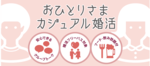 【愛知県名駅の婚活パーティー・お見合いパーティー】evety主催 2018年8月19日