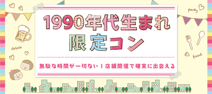 ★1990年代生まれ限定コン★