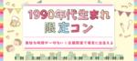 【福岡県天神の恋活パーティー】街コンジャパン主催 2018年9月22日