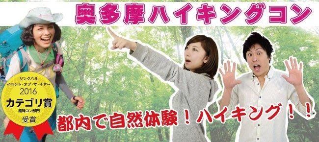 【東京】9/8(土)奥多摩ハイキングコン@趣味コン/趣味活 ~香りの道 登計トレイルコース~《28~43歳限定》