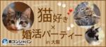 【愛知県栄の婚活パーティー・お見合いパーティー】街コンジャパン主催 2018年11月16日
