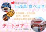 【東京都浅草の体験コン・アクティビティー】イベントsun主催 2018年8月21日