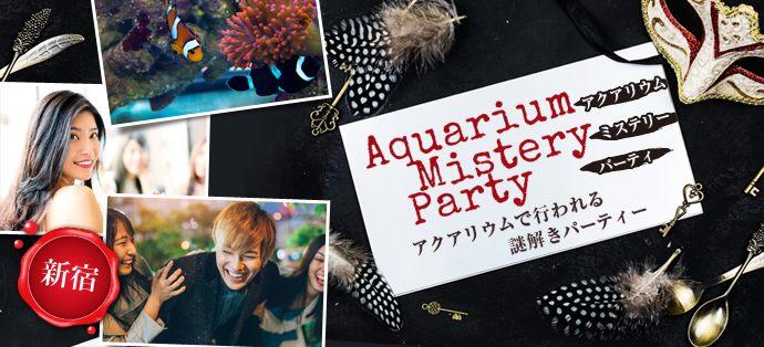 第174回【3時間開催】謎解きアクアリウムパーティー♪新宿【飲み友・友活・恋活】