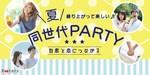 【兵庫県三宮・元町の恋活パーティー】株式会社Rooters主催 2018年8月14日