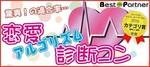 【東京都大手町の体験コン・アクティビティー】ベストパートナー主催 2018年9月24日