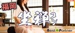 【福岡県福岡市内その他の体験コン・アクティビティー】ベストパートナー主催 2018年9月17日