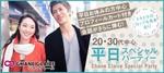 【北海道札幌駅の婚活パーティー・お見合いパーティー】シャンクレール主催 2018年9月25日