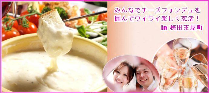 人気のチーズフォンデュ&お酒を楽しむ出会いパーティー!皆でカードゲームも in 梅田茶屋町街コン